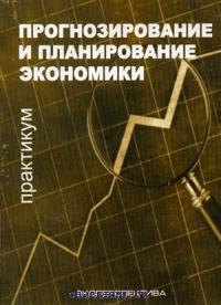 Прогнозирование и планирование экономики. Практикум